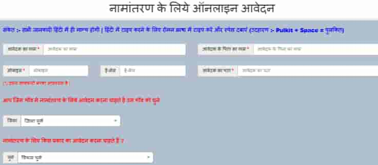 Apnakhata (राजस्थान अपना खता) E Dharti Land Record (नक़ल जमाबंदी)
