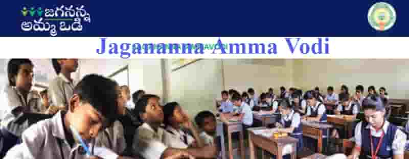 Jagananna Amma Vodi