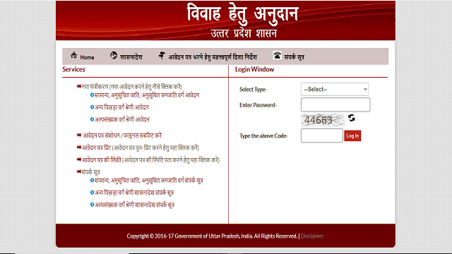 Shadi Anudan Upsdc Gov Website Homepage in Hindi