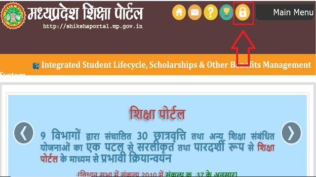 where to find Samagra shiksha portal login button