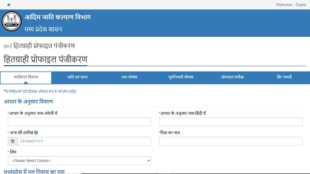 MPTASS tribal welfare hitgrahi profile registration page