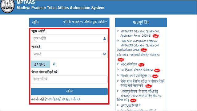 Hitgrahi profile panjiyan login हितग्राही प्रोफाइल पंजीकरण